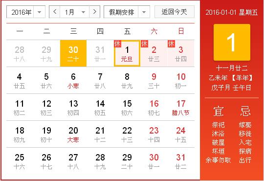 2016年元旦放假安排图示