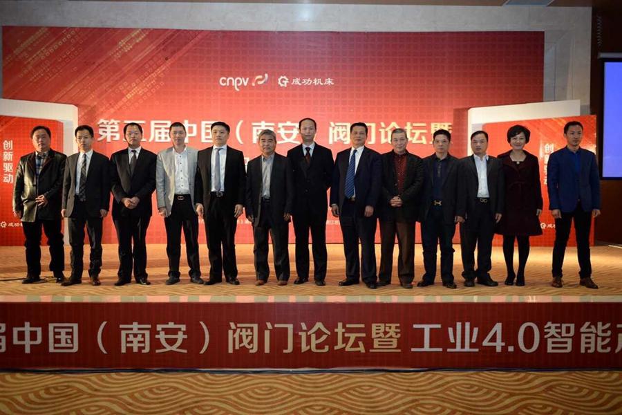 第五届中国(南安)阀门论坛