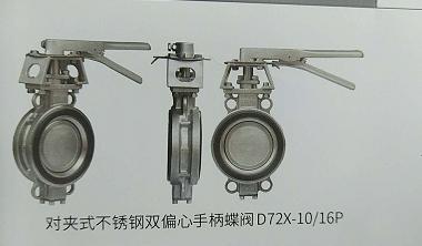 对夹式不锈钢双偏心手柄蝶阀D72X-10/16P