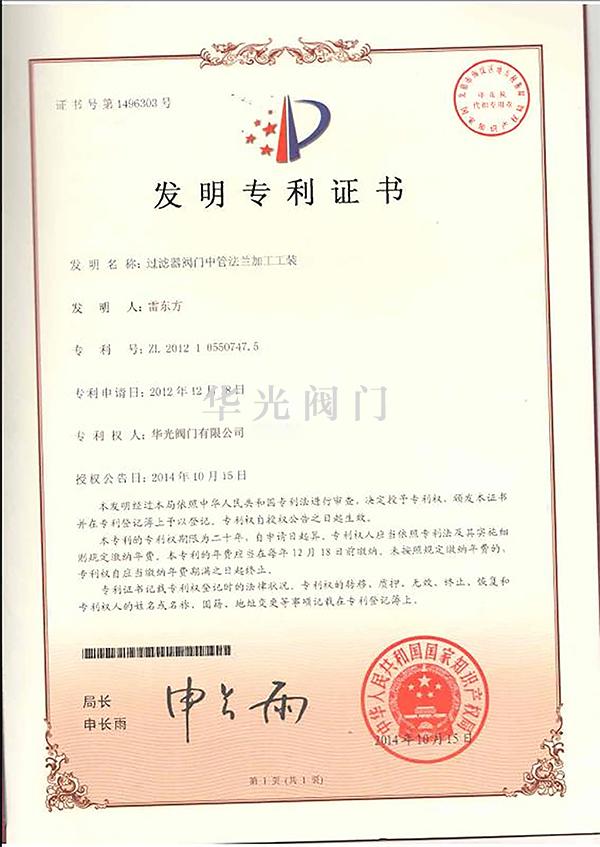 发明专利3
