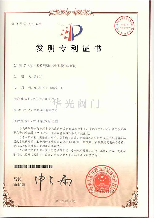 发明专利4