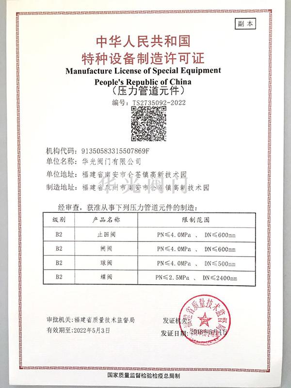 特种设备制造许可证正本