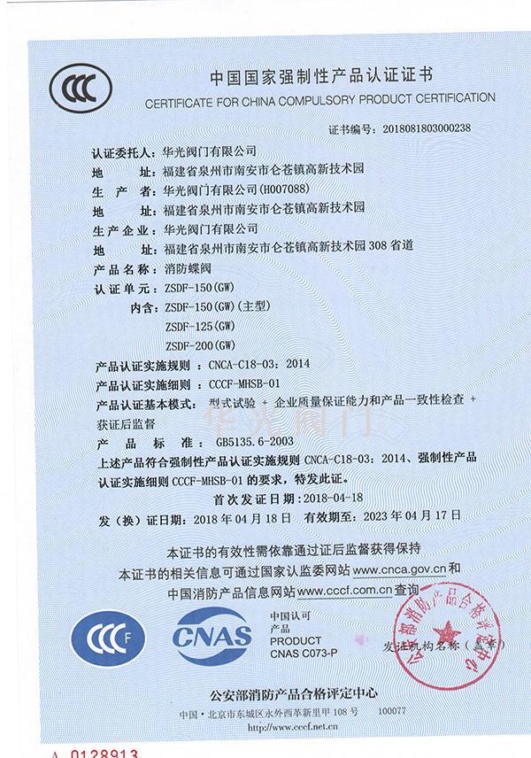 消防认证1