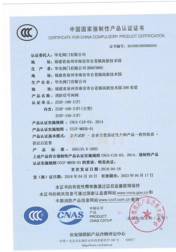 消防认证3