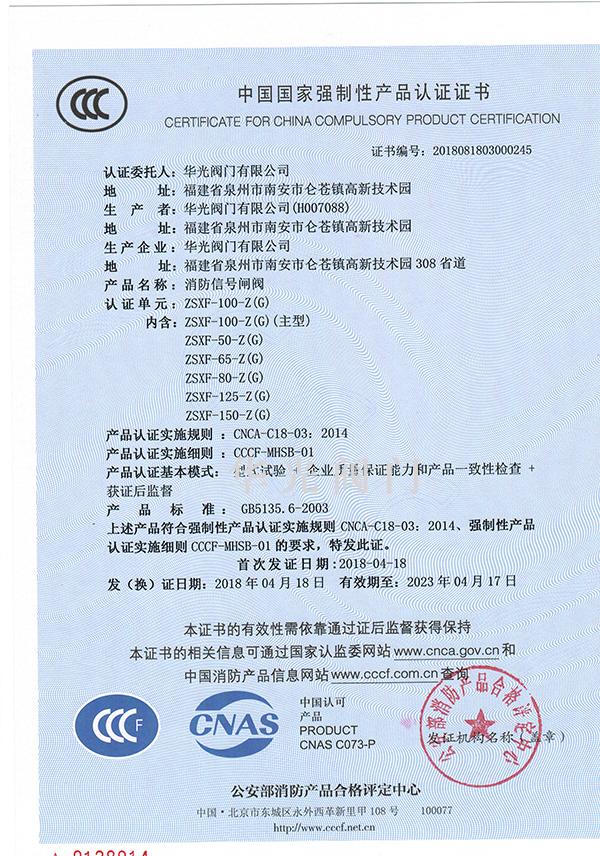 消防认证4
